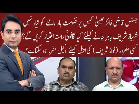 Cross Talk | 29 May 2021 | Asad Ullah Khan | Shah Khawar | Rana Abdul Shakoor | 92NewsHD thumbnail