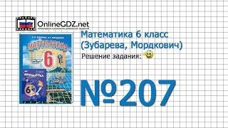 Задание № 207 - Математика 6 класс (Зубарева, Мордкович)