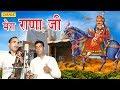 Goga Jahar Veer Hit Bhajan Deru Pe | Mere Rana Ji | मेरे राणा जी | Passi Kesri | Sursatyam Music