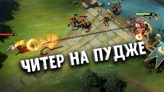 ЧИТЕР НА ПУДЖЕ ОТКРЫВАЕТ ОХОТУ - PUDGE CHEATER DOTA 2