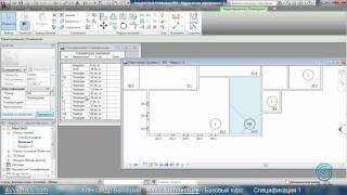 AVysotskiy.com - Видеокурс Revit Architecture - 604 - Спецификации 1