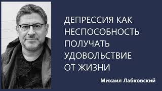 Депрессия как неспособность получать удовольствие от жизни Михаил Лабковский