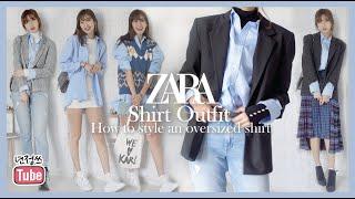 ZARA 오버사이즈 셔츠 예쁘게 입는 방법   셔츠 스…
