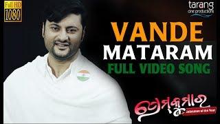 Premare Vande Mataram ପ୍ରେମରେ ବନ୍ଦେ ମାତରମ  Official full  Prem Kumar  Anubhav & Sivani