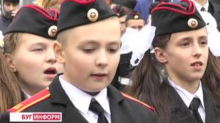 2015-10-19 г. Брест. Торжественная присяга юных кадетов СШ №35. Телекомпания  Буг-ТВ.