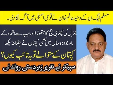 PMLN Waheed Alam
