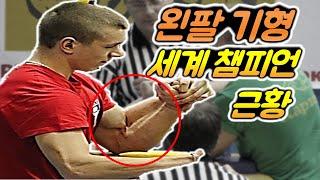 [팔씨름] 기형 왼손으로 세계챔피언 먹어버린 경량급 선수 | 올렉 조크 (Oleg Zhokh)