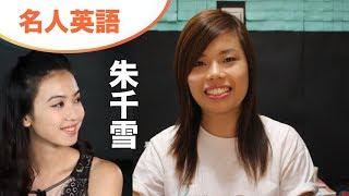 【名人英語】朱千雪講嘅英文有幾好?《酒遍全世界2》