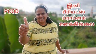 இனி என் வாழ்வில் சந்தோஷம் தான்