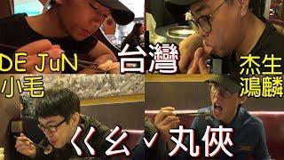 【杰生】生吃四幸丸!!澤丸戰士的誕生(雞佛人生)Ft.DE JuN、鴻麟、小毛