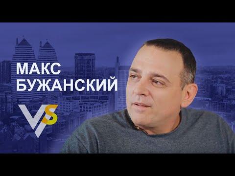 Макс Бужанский: бурные 90-е, коллективный Шарий и списки «Слуги народа»