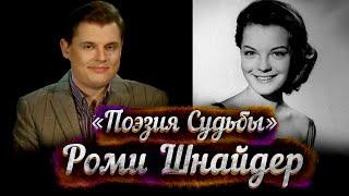 Роми Шнайдер - д/ф Е. Понасенкова