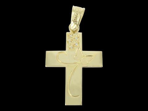 Σταυρός Βάπτισης 14Κ Κίτρινος Χρυσός ΤΡΙΑΝΤΟΣ Γυναικείος ST1460