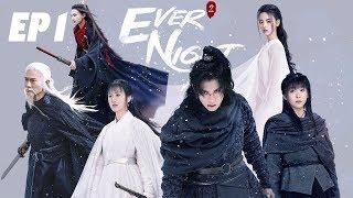 【Full 】Ever Night S2EP1——Starring: Dylan Wang, Ireine Song, Chen Tai Shen screenshot 2