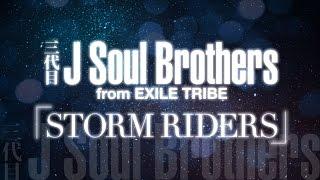 三代目J Soul Brothers from EXILE TRIBE「STORM RIDERS」 ▽三代目 J So...