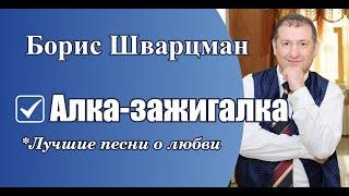 Борис Шварцман /Алка-Зажигалка