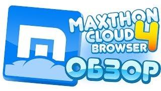 maxthon 4 - ОБЗОР БРАУЗЕРА
