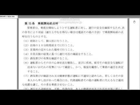 運行管理規程4 運行管理者試験対策 寺子屋塾運行管理者