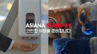 [아시아나항공] ASIANA, STAND BY – 안전…