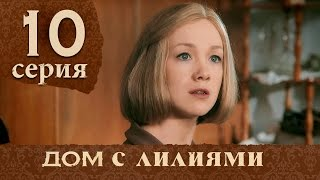 Дом с лилиями. Серия 10. House with lilies. Episode 10.(Подписывайся на канал FILM.UA Group - https://www.youtube.com/user/FilmUaGroup Сайт - http://goo.gl/oORnr IMDB - http://goo.gl/0PQvB Instagram ..., 2014-04-04T16:48:29.000Z)