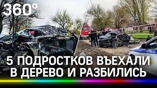 Видео с места ДТП пятеро подростков погибли врезавшись в дерево в Новочеркасске