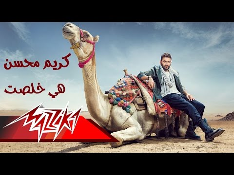 اغنية كريم محسن هي خلصت 2016 كاملة اون لاين YouTube مع الكلمات