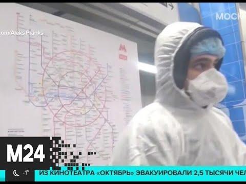 Соучастников пранкера задержали за розыгрыш на тему коронавируса в метро - Москва 24