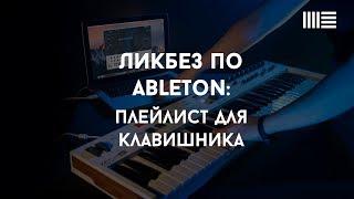 Ликбез по Ableton Live: Плейлист для клавишника