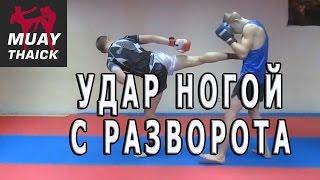 Видео урок по тайскому боксу - Удар ногой с разворота - как, куда, когда!(Изучи удары которые отправят всех в нокаут - http://tehnika.muaythaick.com/ В этом бесплатном видео курсе ты изучишь пров..., 2016-08-01T04:56:56.000Z)