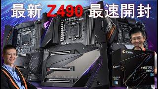 週刊 AORUS TV W55 『Z490 マザーボード最速開封! by 渡辺技師』