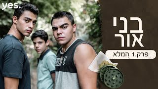 בני אור סדרה ישראלית
