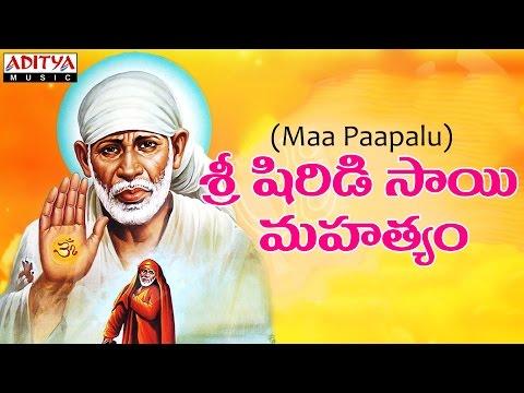 Sri Shiridi Saibaba Mahatyam - Ma Papala Telugu Devotional song with Telugu Lyrics by K.J Yesudas