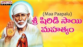 Sri Shiridi Saibaba Mahatyam - Maa Paapalu Song With Lyrics