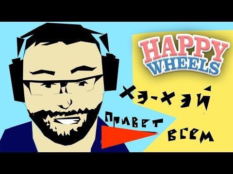 ДВОЙКА ПО ИСТОРИИ ► Happy Wheels #192