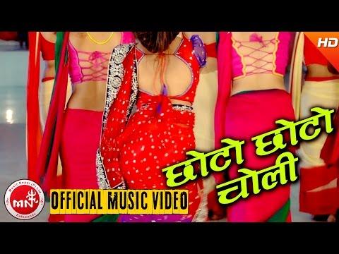 New Nepali Teej Song 2073/2016 | Choto Choto Choli - Prem Bibas Gharti and Tika Pun | Trisana Music