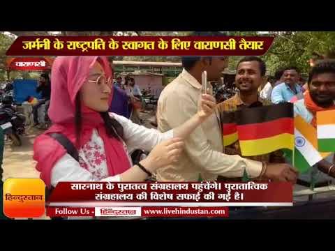 वाराणसी पहुंचे जर्मन राष्ट्रपति फ्रैंक वाल्टर स्टेनमेयर II Germany President at varanasi Sarnath