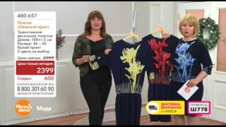 Shop & Show (Мода). 480657 Платье Нежный Ирис