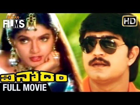 Vinodam Telugu Full Movie | Srikanth | Ravali | Brahmanandam | SV Krishna Reddy | Indian Films