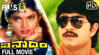 Vinodam Telugu Full Movie | Srikanth | Ravali | Brahmanandam | SV Krishna Reddy | Indian Films