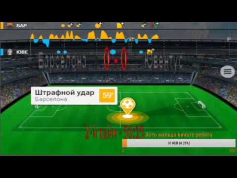 Барселона - Ювентус Прямая трансляция Barcelona Juventus