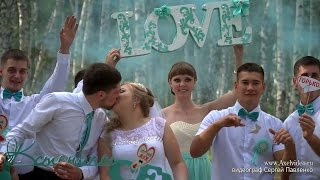 Александр и Евгения Кстенины, Свадьба Курган