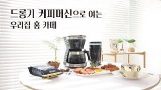 드롱기 커피메이커와 원두그라인더로 홈카페 꾸미기