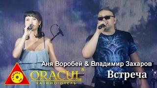 Аня Воробей и Владимир Захаров Встреча казино Oracul 27 05 2016