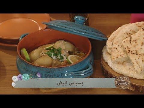 بسباس أبيض + مخ الشيخ / بنة زمان / خالتي جميلة / Samira TV