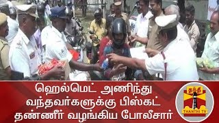Traffic police gives Water Biscuit to Two Wheeler for wearing helmet | Rajapalayam