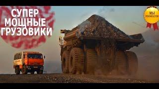 Супер мощные грузовики - Смотреть видео про грузовики - Крутые грузовики(Супер мощные грузовики На что способны эти гиганты только посмотрите Отдельного восхищения заслуживают..., 2017-01-10T13:45:17.000Z)