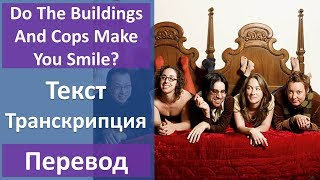 Bedroom Walls - Do The Buildings And Cops Make You Smile? - текст, перевод, транскрипция