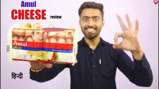 Amul CHEESE review | Benefits, Ingredients, Nutrition info. How to use | QualityMantra