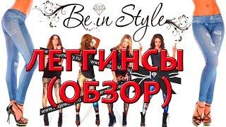 Где купить модные и стильные леггинсы? Обзор от интернет-магазина Be In Style!(, 2014-11-05T06:34:00.000Z)
