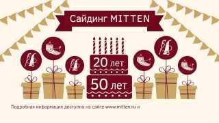 видео Преимущества сайдинга Mitten